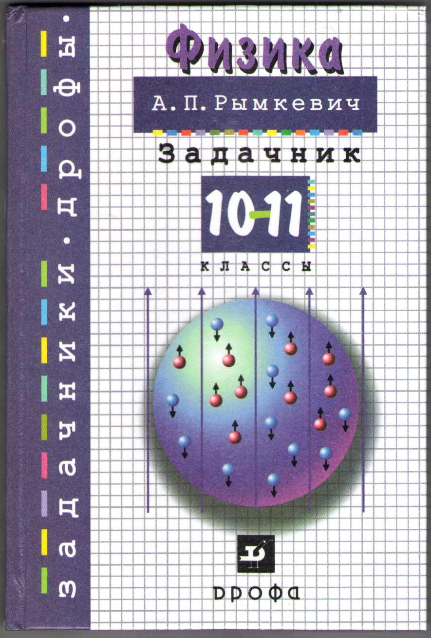 Физика 10 класс задачник рымкевич скачать pdf