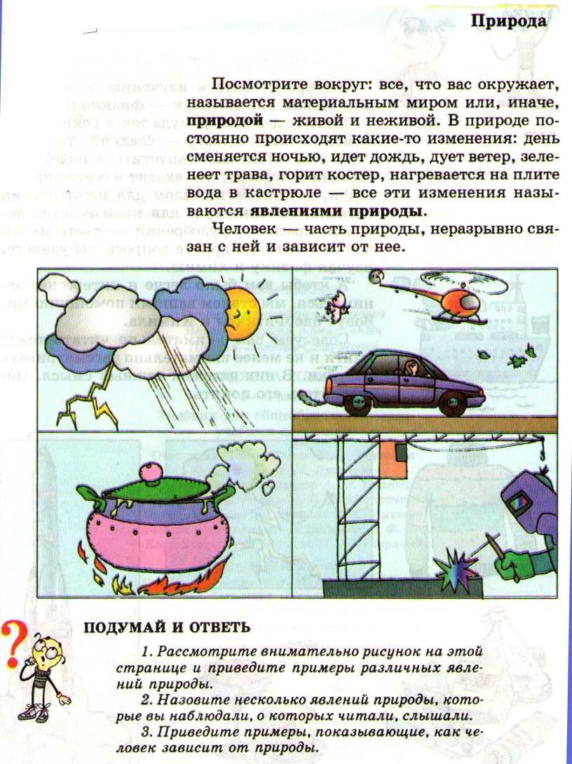 Проверка знаний учащихся по физике: 6 7 классы дидактический материал постников